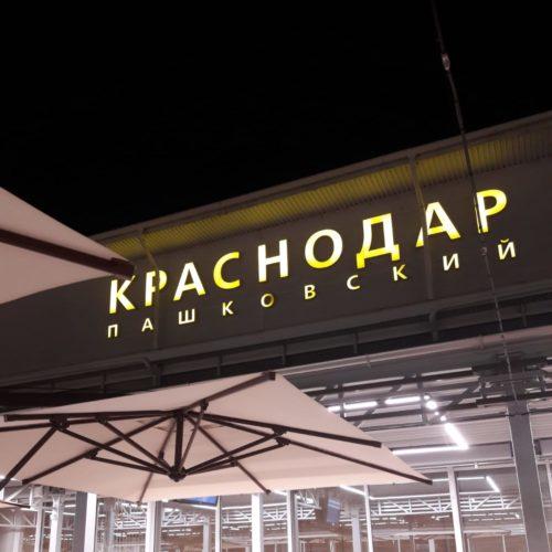 Flugplatz Karasnodar, Russland